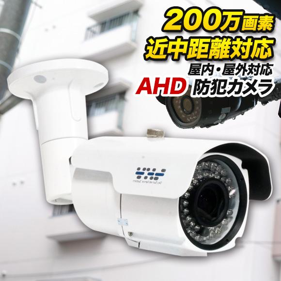 防犯カメラ 設置 防犯カメラ 監視カメラ AHD 200万画素カラー バリフォーカルレンズ搭載 近中距離対応 赤外線LED内蔵 屋外 設置 防犯カメラ 夜間撮影 【高品質・高サポート】 SX-200w-VR