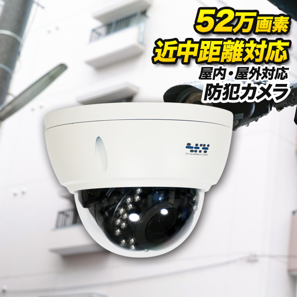 防犯カメラ 52万画素 防犯カメラ 監視カメラ 耐衝撃 52万画素カラー 赤外線LED内蔵屋外カメラ SX-52vd