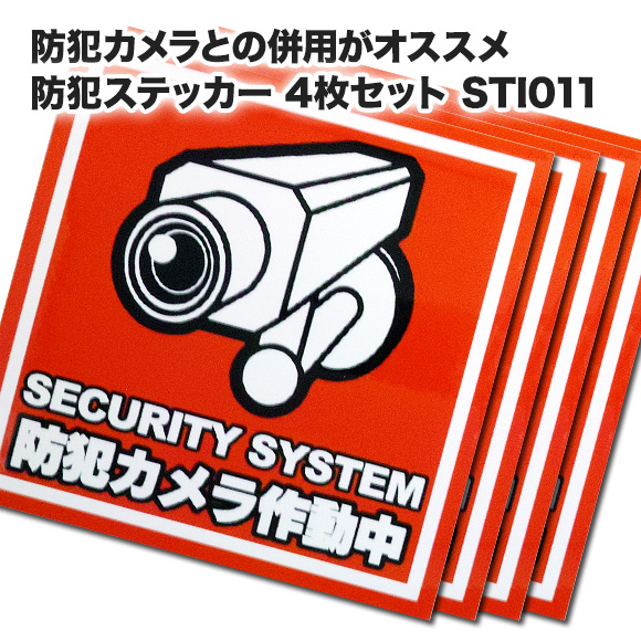 防犯ステッカー 防犯シール 信憑 4枚セット 防犯カメラと併用で効果大 春の新作シューズ満載 シールだけでも抑止効果に繋がります 防犯対策用シール4枚セット STI011-4 抑止効果に最適