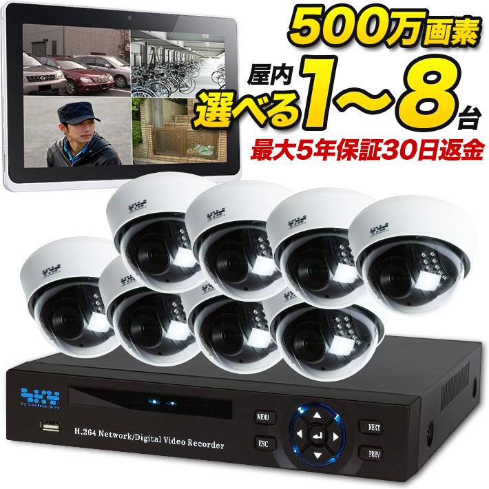 防犯カメラセット ドーム型 録画機能付き 防犯カメラ/監視カメラ 屋内 台数を選択 500万画素 1~8台と録画装置セット 夜間は赤外線撮影 500domeset_1-8 SONY アナログ
