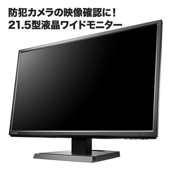 新生活 防犯カメラ 監視カメラの映像確認に 21.5型液晶ワイドモニター モニター 引き出物 HDMI端子接続で高画質監視 MON-IO202