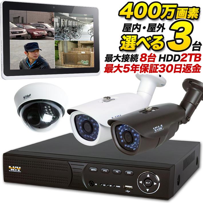 録画機能付き 防犯カメラ 防犯カメラ3台セット 屋内 屋外 選べる 400万画素 録画機セット スマホ遠隔監視対応 監視カメラセット SET-A581-3