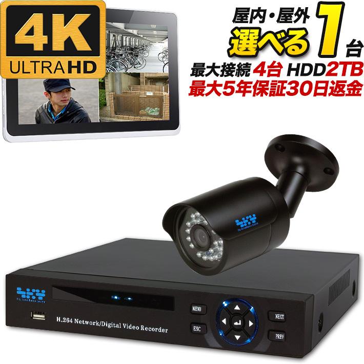 4K 防犯カメラ1台セット マイク内蔵 防犯カメラ 監視カメラ 屋外 屋内 選べる ドーム型 屋外バレット 800万画素 録画 集音 レコーダーセット SET-480S-1