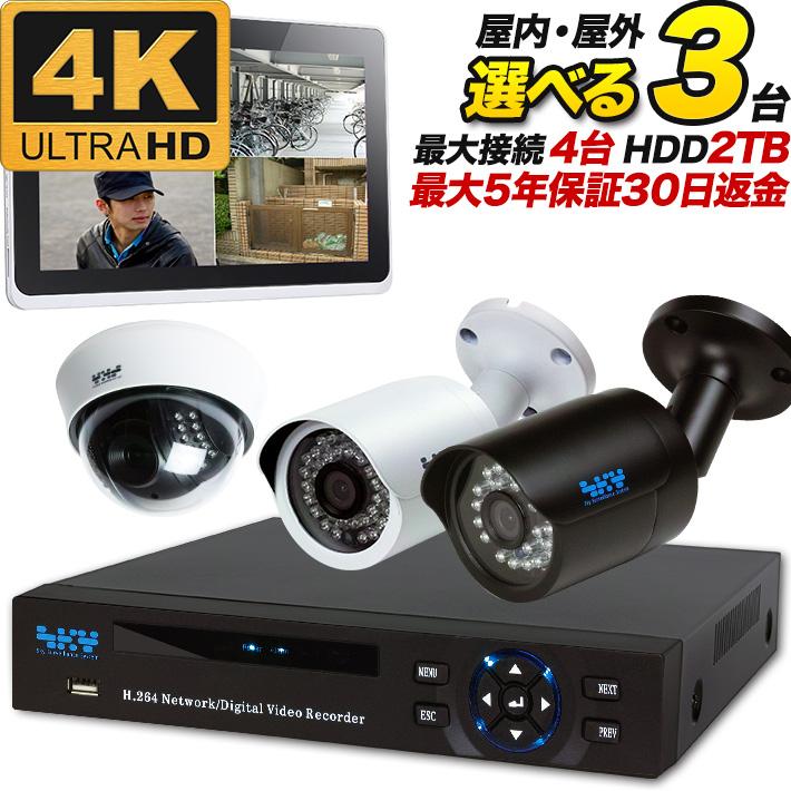 4K 防犯カメラ3台セット マイク内蔵 防犯カメラ 監視カメラ 屋外 屋内 選べる ドーム型 屋外バレット 800万画素 録画 集音 レコーダーセット SET-480S-3