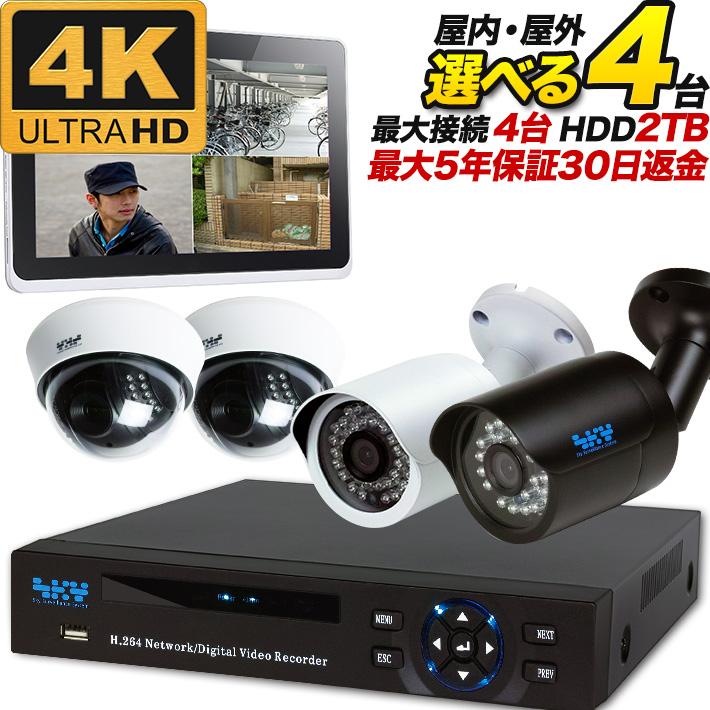 4K 防犯カメラ4台セット 防犯カメラ 監視カメラ 屋外/屋内 選べる 4台セット 屋内用ドーム型 屋外バレット 800万画素 AHD録画 レコーダーセット SET-A505