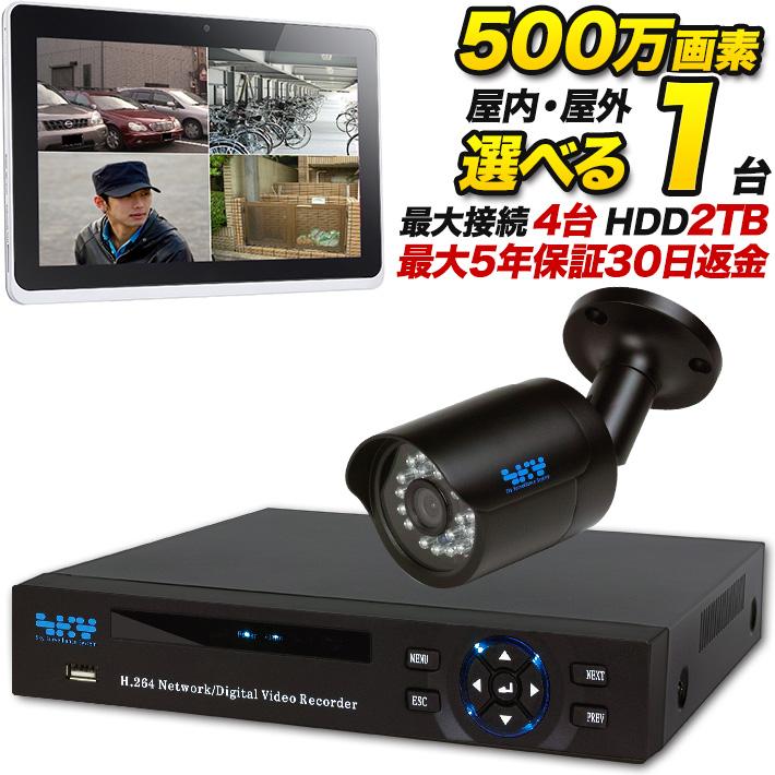 屋外、屋内の防犯カメラ1台のセット 監視カメラとしてもマンション、事務所などにオススメ 防犯カメラセット 録画装置つきセット 防犯カメラセット 録画機能付き 防犯カメラ/監視カメラ 屋内/屋外を選択 500万画素 1台と録画装置セット 夜間は赤外線撮影 SET-A405-1 SONY アナログ