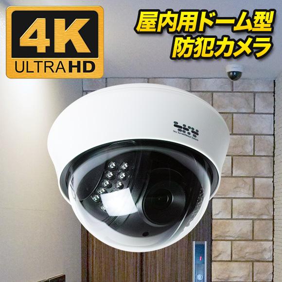 防犯カメラ 4K 800万画素 屋内用ドーム型 防犯カメラ 監視カメラ AHD カラー 赤外線LED内蔵 屋外 設置 夜間撮影 暗視 SX-800d【高品質・高サポート】