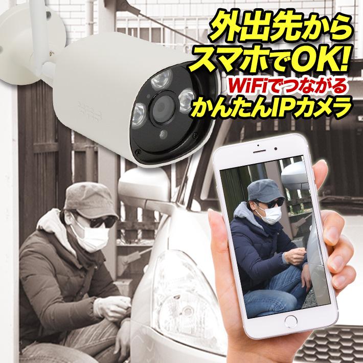 防犯カメラ(屋外)スマホで外出先から確認できて便利なおすすめは?