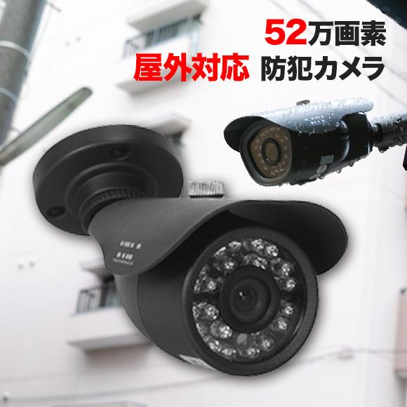防犯カメラ 屋外52万画素700TVL 監視カメラがこの価格 毎日激安特売で 営業中です 夜間 監視カメラ 屋外 52万画素カラー 高サポート 赤外線LED内蔵 高品質 安売り 夜間撮影 設置 SX-52g