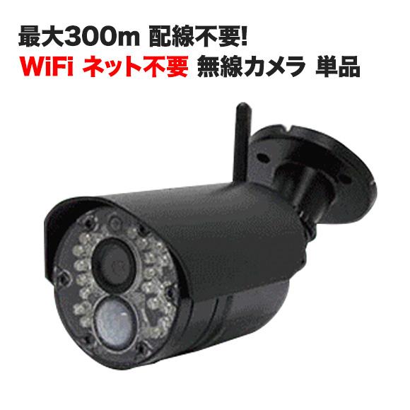 通販 激安 新品 送料無料 電源ONでカメラと録画機が自動設定 インターネット不要 最大300メートルをケーブル無しで設置できる カメラ単品 防犯カメラ TM-001SET専用 屋外防雨型 ワイヤレス 無線カメラ単品