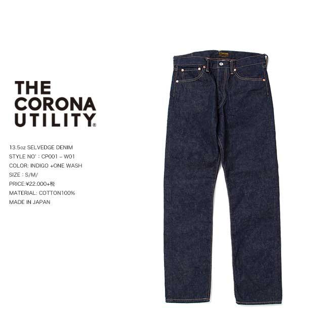 CORONA コロナ CP001S 5 POCKET DENIM PANTS 5ポケット デニム パンツ ワン ウォッシュ