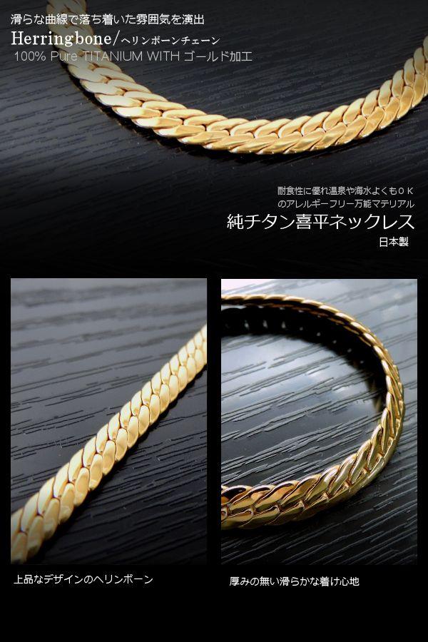Titanium necklaces gold herringbone chain 5 mm width and 55-60 cm titanium Kihei chain Kihei necklace and allergenic response