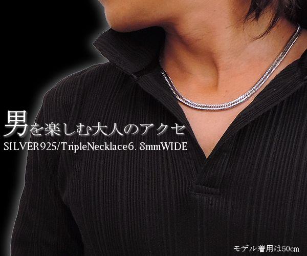 실버 925 목걸이 트리플 12 양상 喜平 목걸이 실버 남성용 목걸이/더블/W6 양상/일본 제//남자/남성