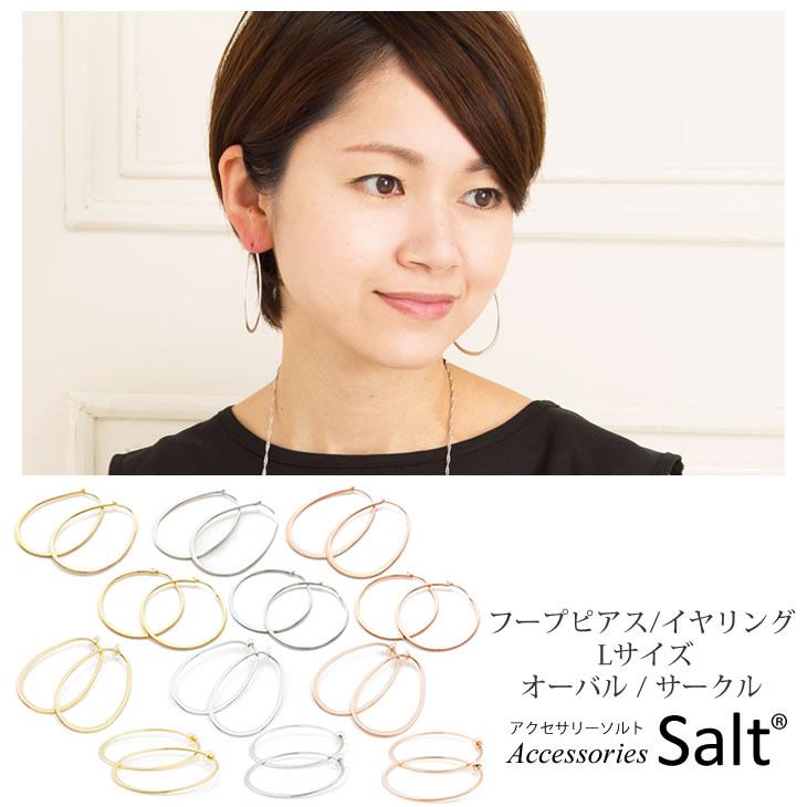 accessories salt hoop pierced earrings large size rakuten global