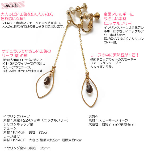The earrings which give a shake at スモーキークォーツ & leaf K14GF chain
