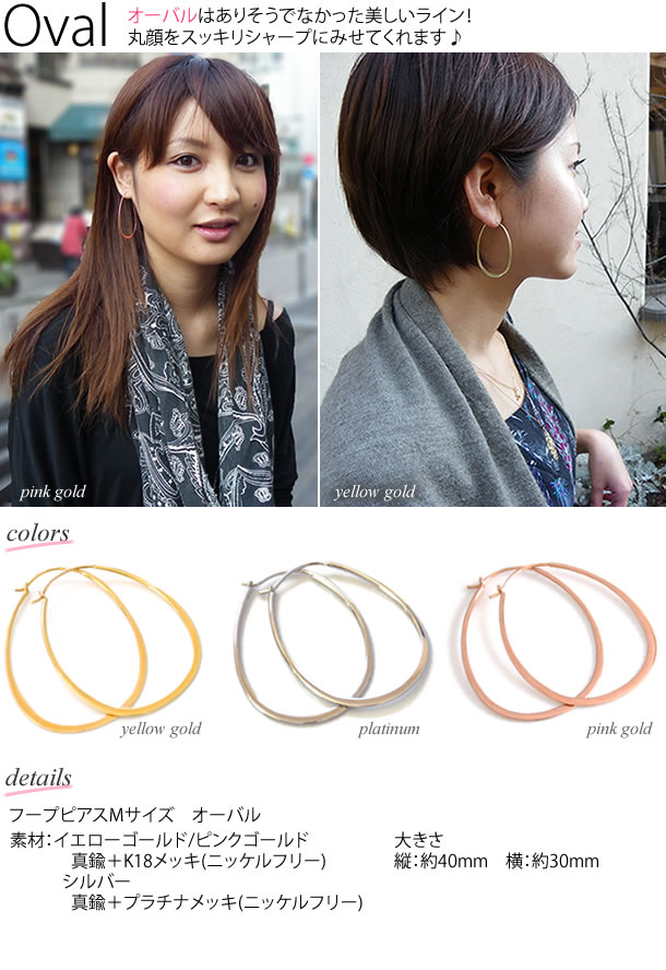 yellow gold hoop earrings size-M 【sterling silver with 14K gold plated 】【oval shape】【circle shape】[fs01gm]