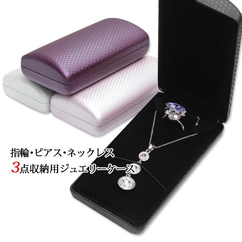 送料無料 贈与 ピアス 指輪 ネックレスの3点収納可能なジュエリーケース プレゼントやお祝い事にどうぞ ゴージャスなジュエリー ジュエリーケース ネックレス リング ジュエリーボックス アクセサリーケース 限定価格セール