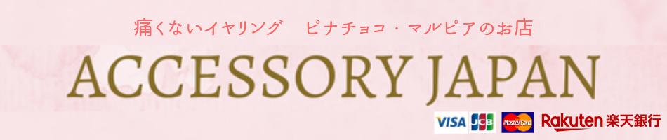 アクセサリージャパン:ピナチョコ、マルピア、モードスターのアクセサリージャパン