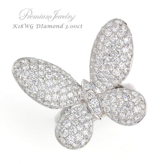 K18WG上質ダイヤモンド計3.0ctバタフライ 蝶々 リング/送料無料
