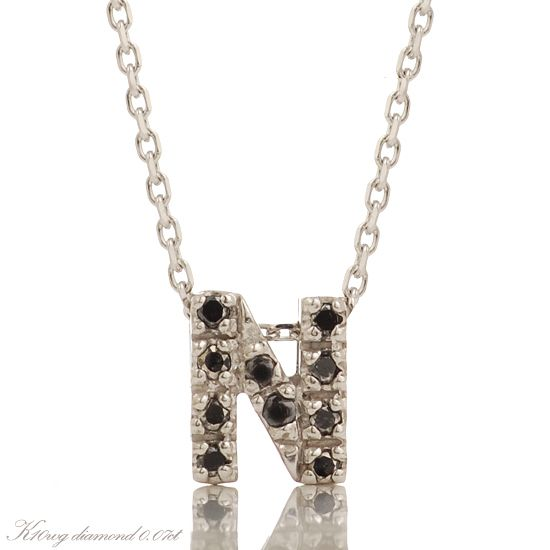 K10WG ブラックダイヤモンドイニシャル アルファベット ネックレス N201007N/送料無料