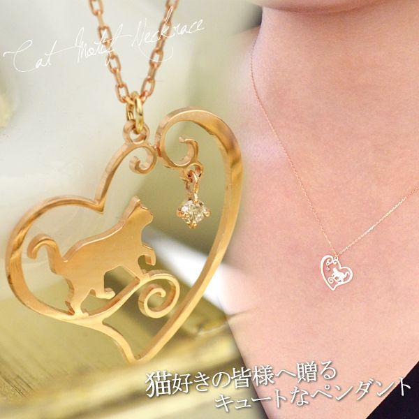 K10PG ダイヤモンド ネコ ネックレス/送料無料