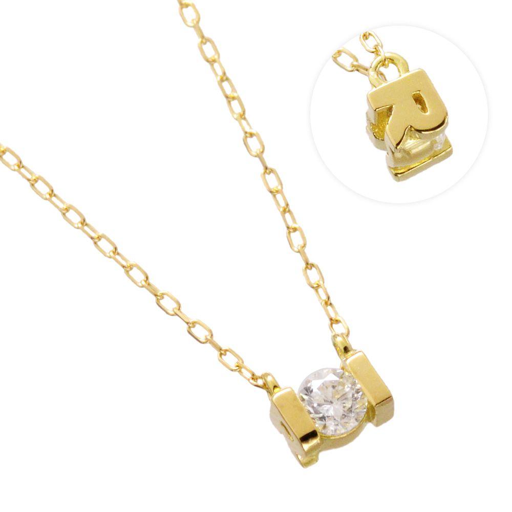 K18YG ダイヤモンド 0.10ct アルファベット ネックレス R/送料無料