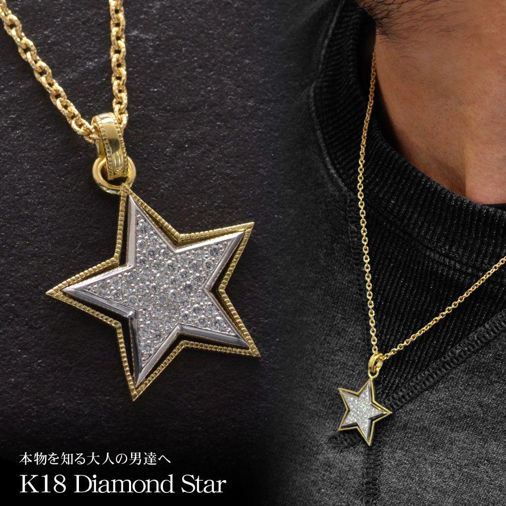 メンズ ネックレス 18金 K18 ダイヤモンド イエローゴールド プラチナ Pt850 スター 星
