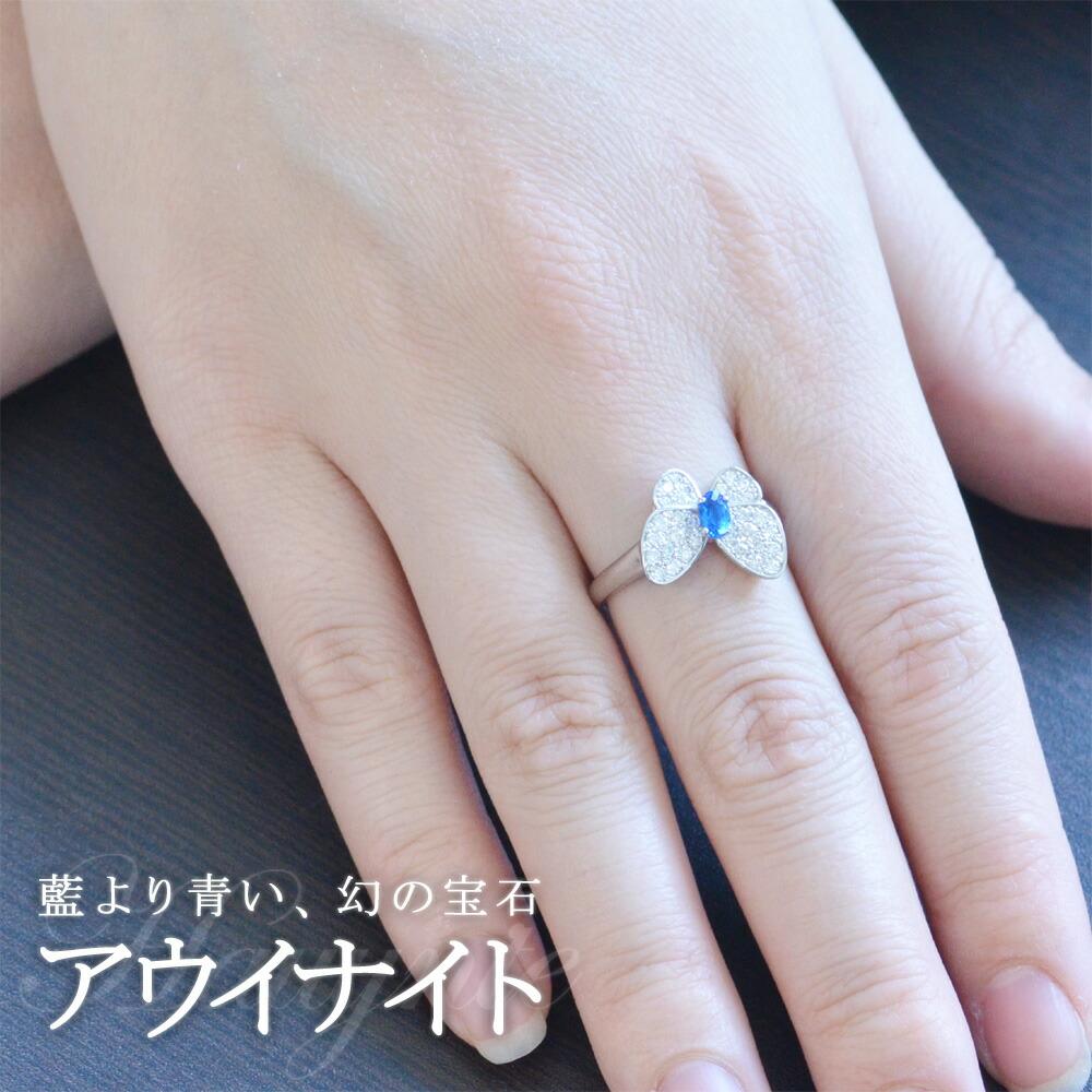人気海外一番 蝶をモチーフにしたアウイナイトのリング 小サイズ 指輪 レディース お買い物マラソン期間5%OFFクーポン有り アウイナイト リング 刻印入り 高級品 鑑別書付き 日本製 ダイヤモンド 蝶 プラチナ