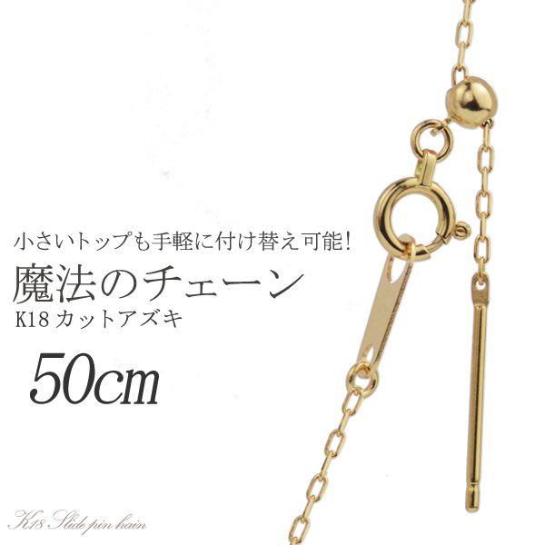 魔法のチェーン K18YG スライドピンチェーン カットアズキ 50cm 1.0mm 線径0.28mm/送料無料