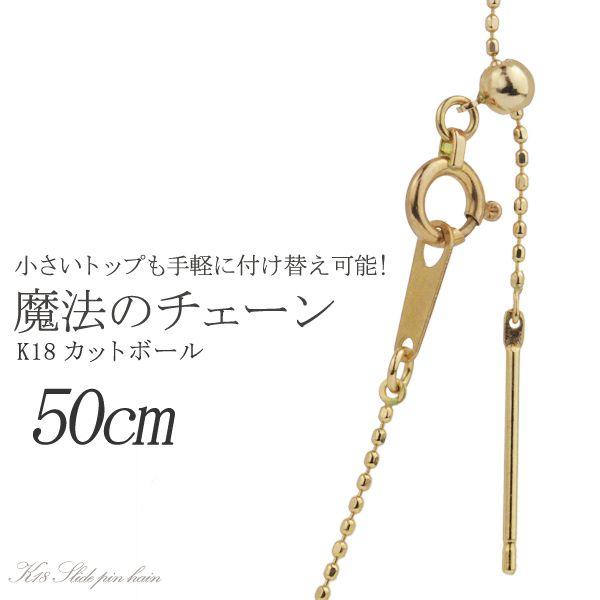 魔法のチェーン K18YG スライドピンチェーン カットボール 50cm 0.8mm/送料無料