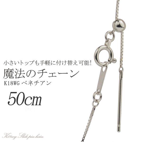 魔法のチェーン K18WG スライドピンチェーン ベネチアン 50cm 0.6mm/送料無料
