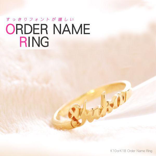K10 ネームリング 名前 ネーム イニシャル 指輪/送料無料