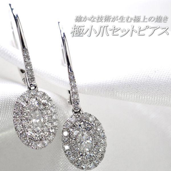 K18WG ダイヤモンド計0.70ctup 極小爪セッティング フックピアス オーバル/送料無料