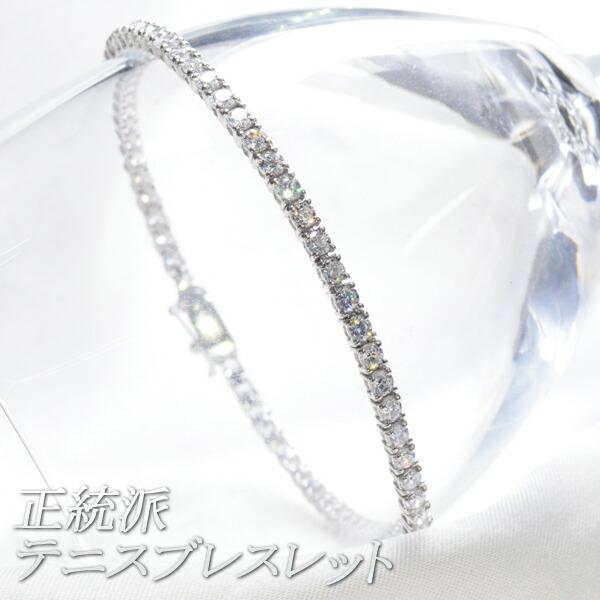Pt850 ダイヤモンド テニスブレスレット 3ct 4本爪/送料無料