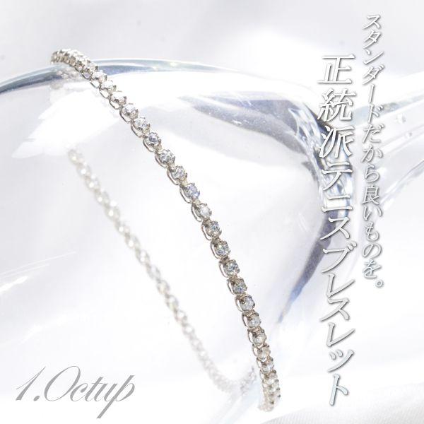 Pt850 ダイヤモンド テニスブレスレット 1ct 4本爪/送料無料