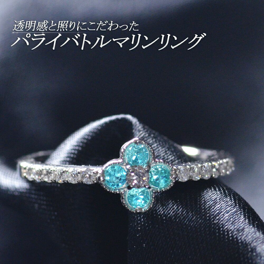 パライバトルマリン ダイヤモンド リング 指輪 プラチナ Pt950 フラワー 鑑別書付き 日本製