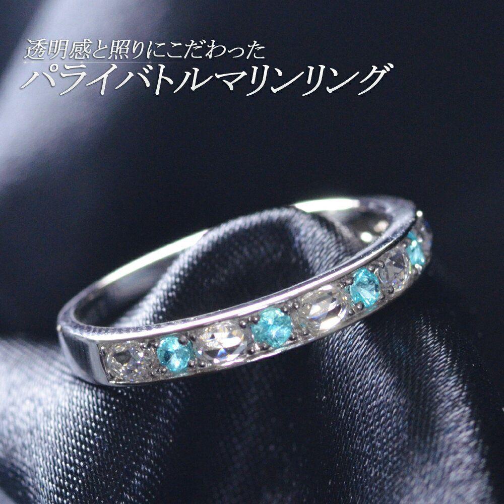 Pt950 パライバトルマリン ダイヤモンド リング 指輪 ハーフエタニティ/送料無料