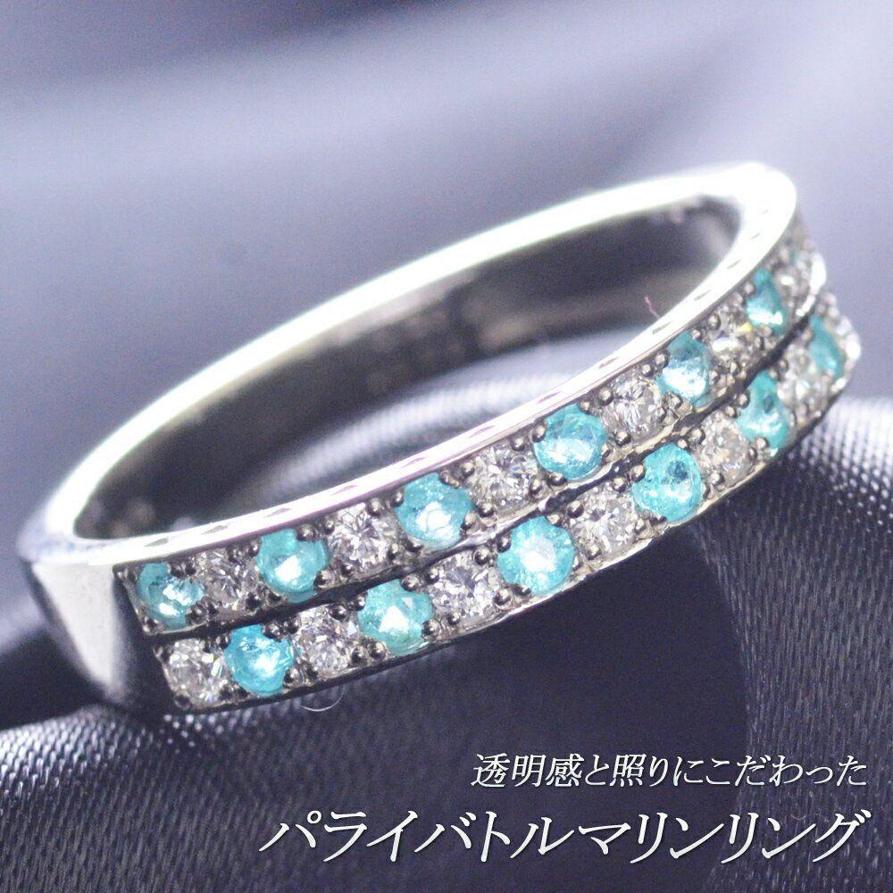 Pt950 パライバトルマリン ダイヤモンド リング 指輪 2連 ハーフエタニティ/送料無料