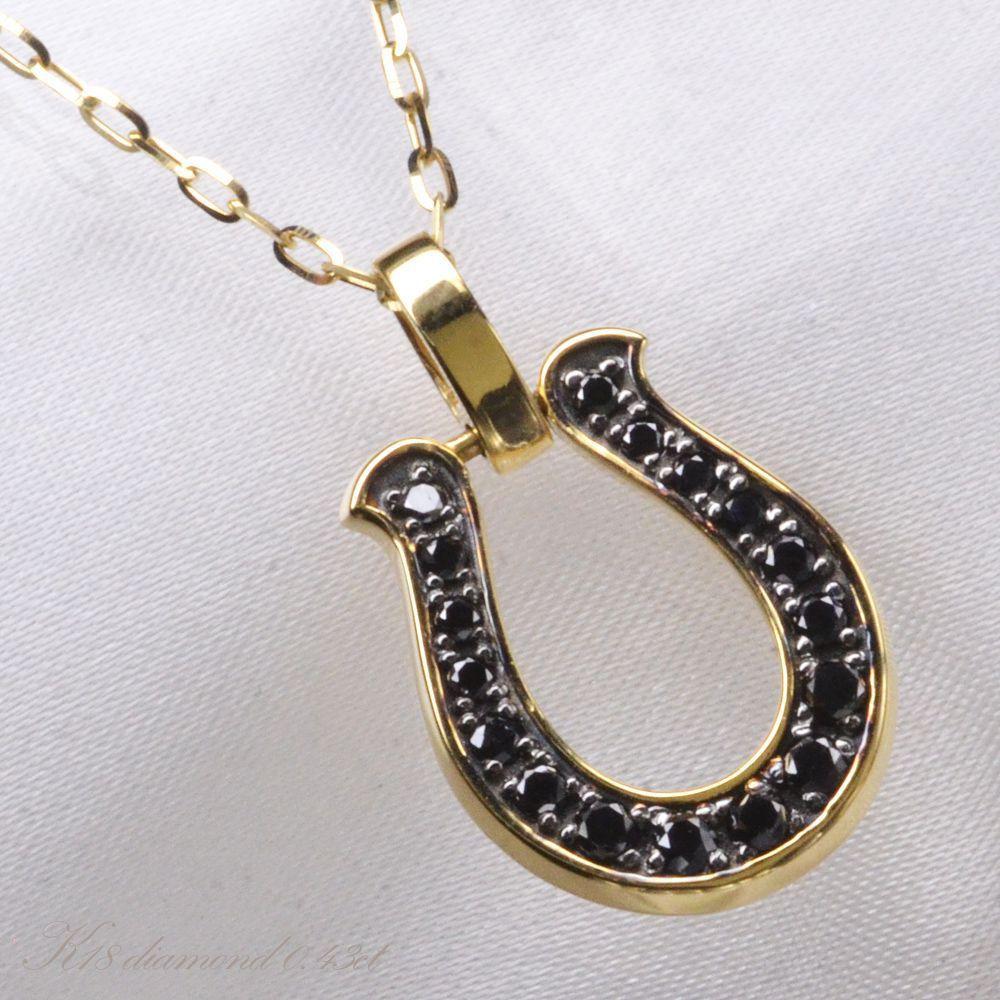 K18 メンズ ブラックダイヤモンド ネックレス 馬蹄/送料無料