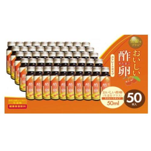 国産 おいしい酢卵(生姜プラス)ストレートタイプ(50ml× 50本入/箱)