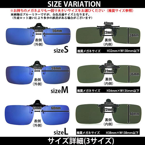 眼鏡の上から 偏光 クリップ オン サングラス UVカット