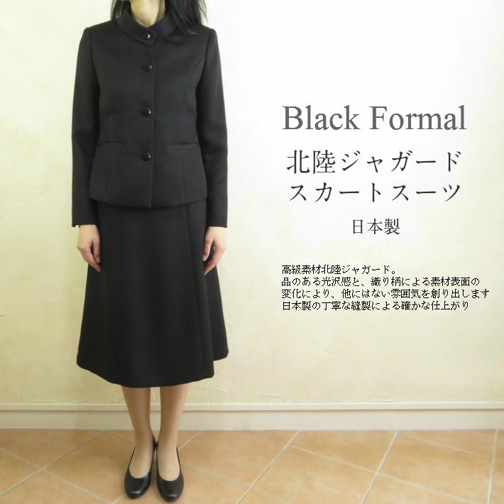 日本製ジャガード素材喪服 ブラツクフオーマ北陸ジャガードスカートスーツ喪服
