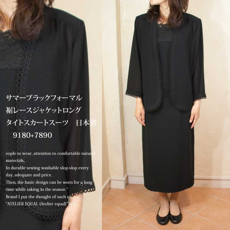 サマーブラックフォーマル裾レースジャケットロングタイトスカートスーツ 日本製 9180+7890