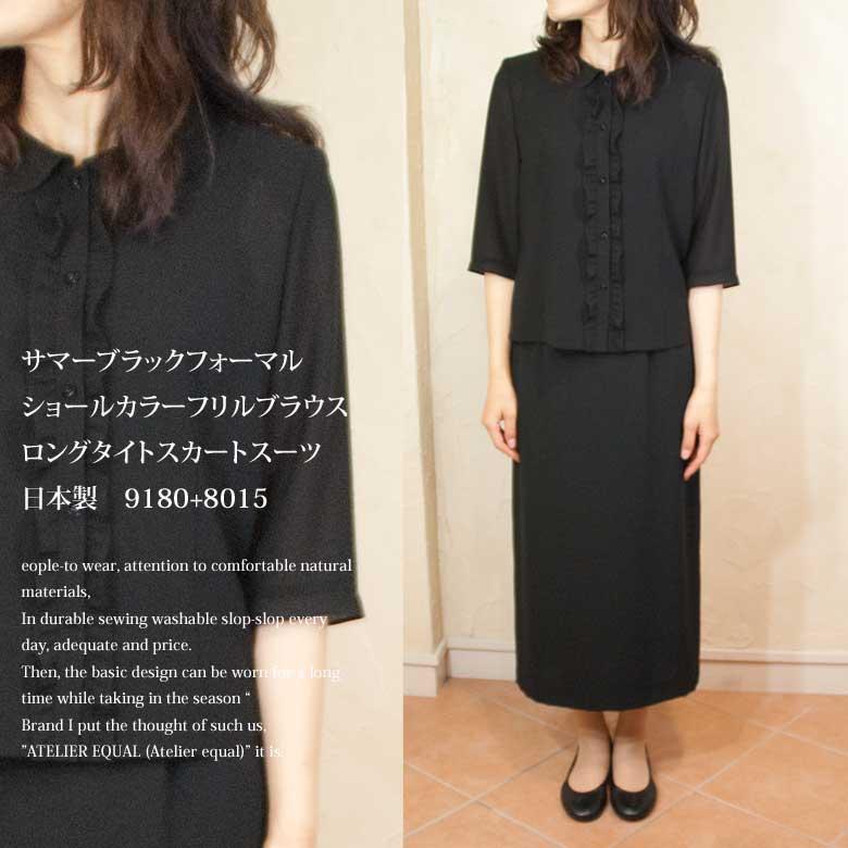 サマーブラックフォーマルショールカラーフリルブラウスロングタイトスカートスーツ 日本製 9180+8015