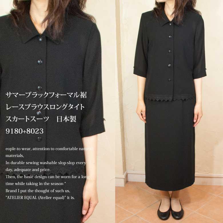 サマーブラックフォーマル裾レースブラウスロングタイトスカートスーツ 日本製 9180+8023
