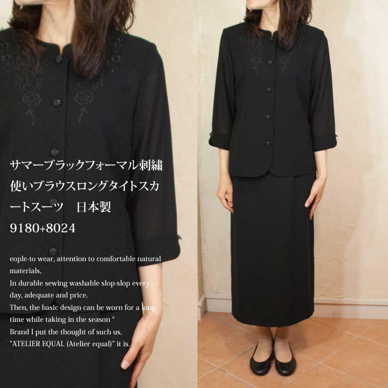サマーブラックフォーマル刺繍使いブラウスロングタイトスカートスーツ 日本製 9180+8024