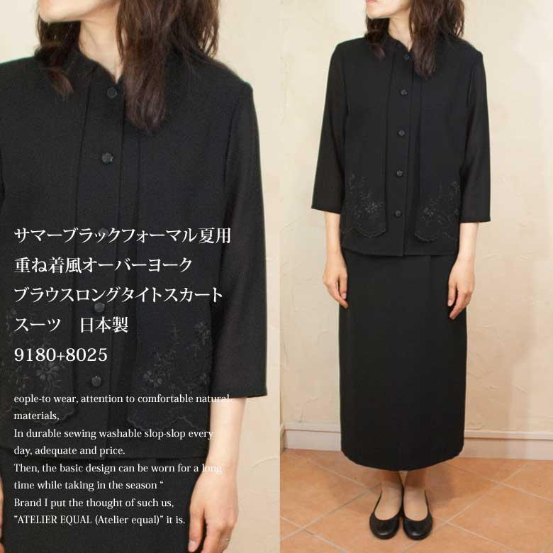 サマーブラックフォーマル夏用重ね着風オーバーヨークブラウスロングタイトスカートスーツ 日本製 9180+8025