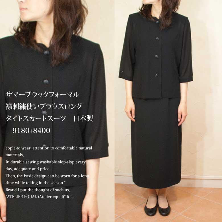 サマーブラックフォーマル襟刺繍使いブラウスロングタイトスカートスーツ 日本製 9180+8400