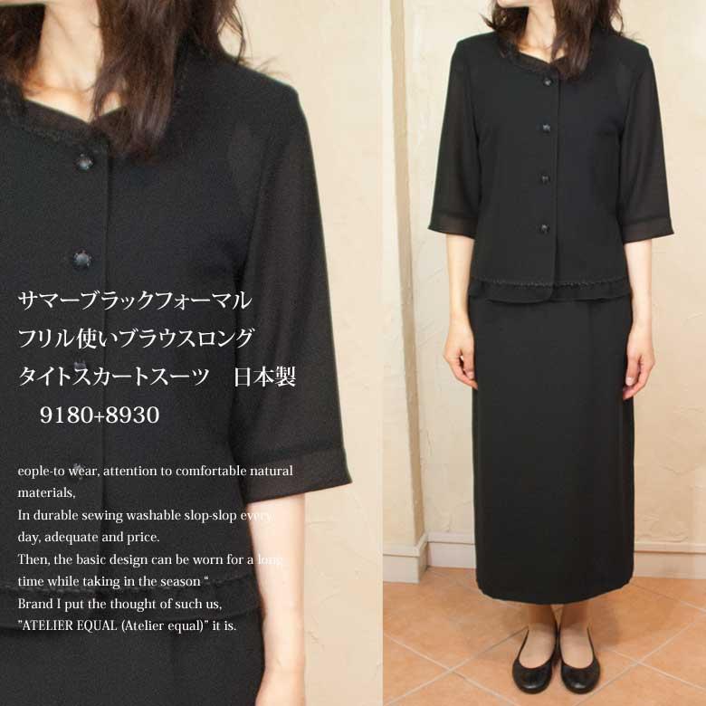 サマーブラックフォーマルフリル使いブラウスロングタイトスカートスーツ 日本製 9180+8930