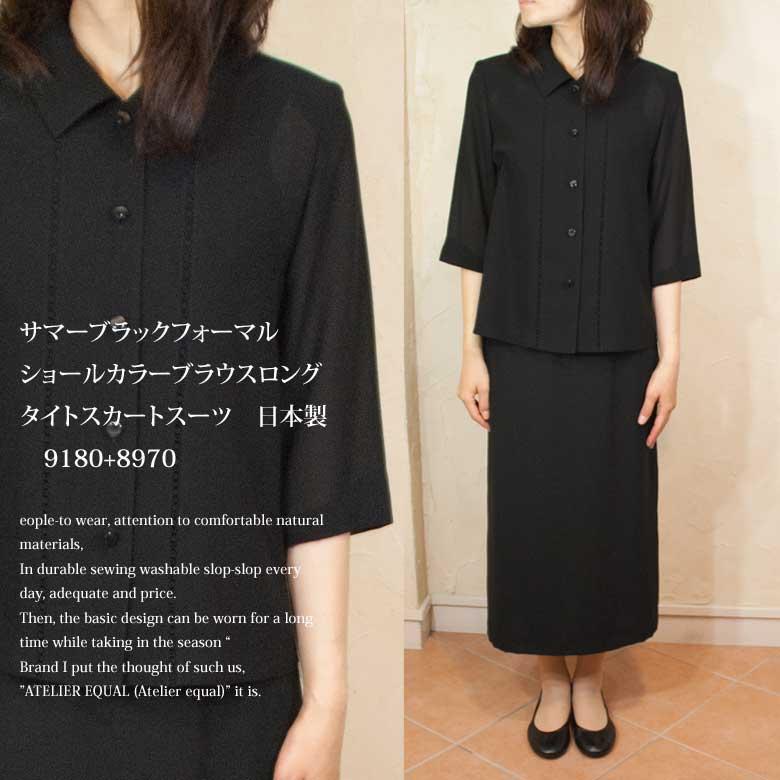 サマーブラックフォーマルショールカラーブラウスロングタイトスカートスーツ 日本製 9180+8970